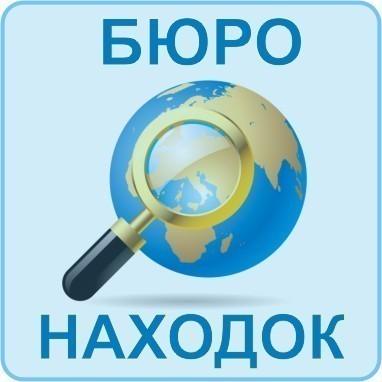 бюро находок челябинская область